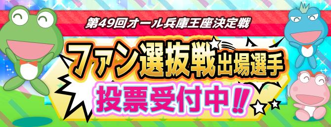 オール兵庫王座決定戦ファン選抜出場選手投票