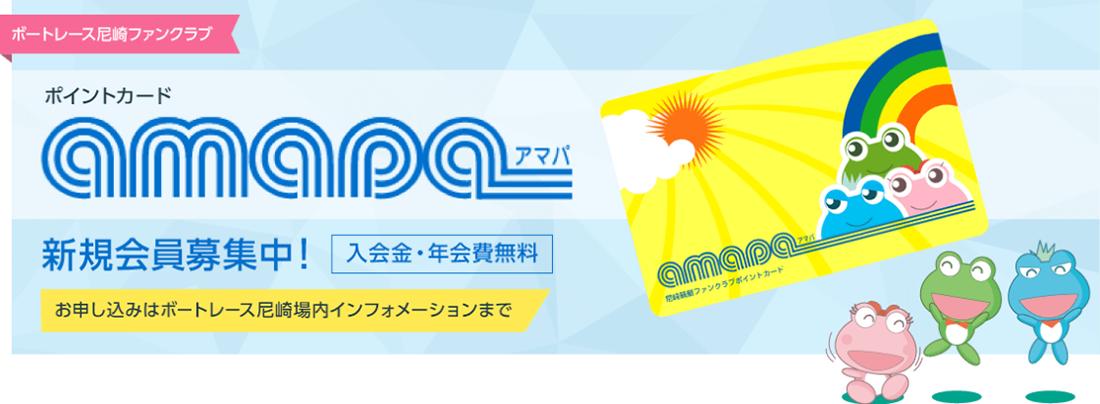 ポイントカードアマパ新規会員募集中!