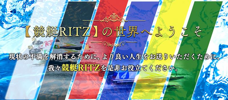 競艇RITZ