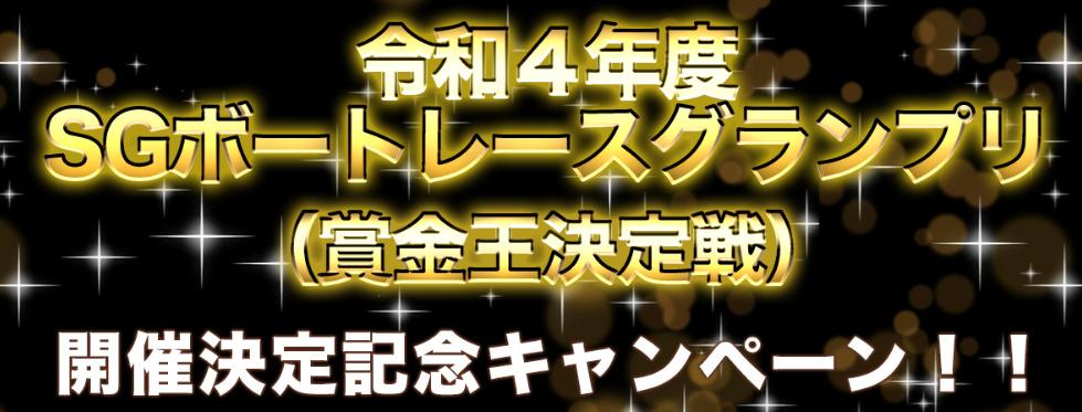 ボートレースグランプリ開催決定記念キャンペーン!
