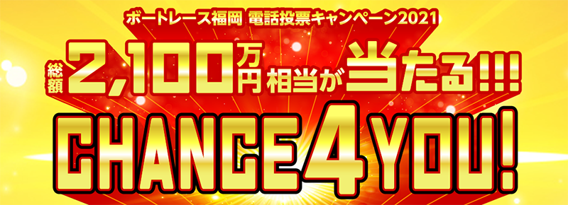 ボートレース福岡の電話投票キャンペーン2021「CHANCE 4 YOU」