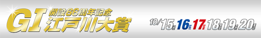 江戸川大賞