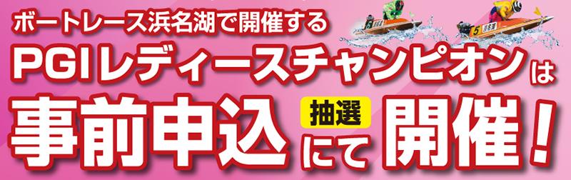 ボートレース浜名湖で開催するレディースチャンピオン現地観戦は事前抽選