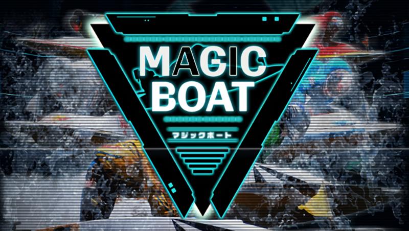 マジックボート