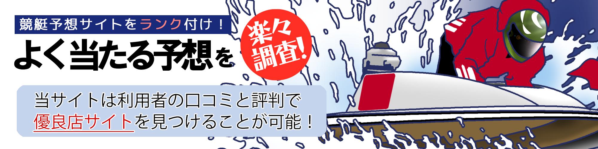 競艇予想サイトを口コミと評判でランク付けし無料公開!