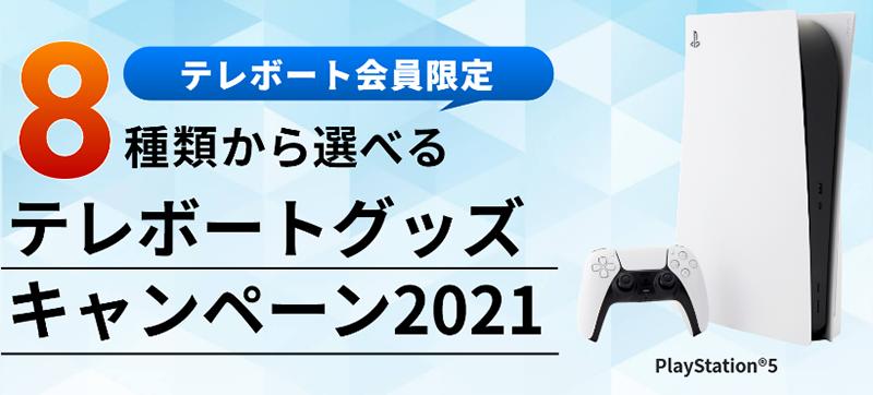 テレボートグッズキャンペーン2021