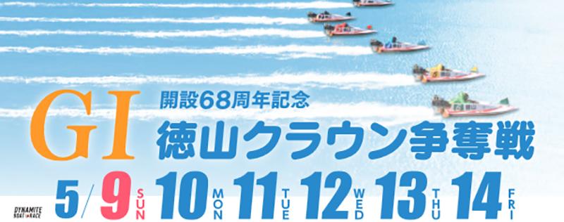 徳山クラウン争奪戦2021について【ボートレース徳山】