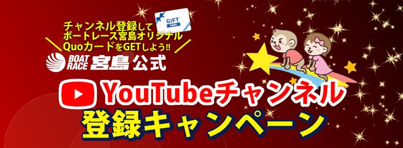 ボートレース宮島公式YouTubeチャンネル登録キャンペーン