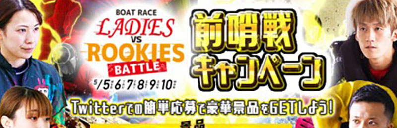 レディースVSルーキーズバトル開催記念!前哨戦キャンペーン第2弾!